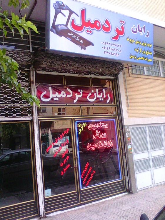 خرید و فروش تردمیل دست دوم در تبریز : خرید فروشرایان تردمیل; تردمیل کارکرده درتبریز ...